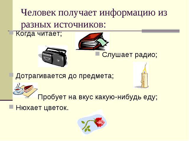 Человек получает информацию из разных источников: Когда читает; Слушает радио...