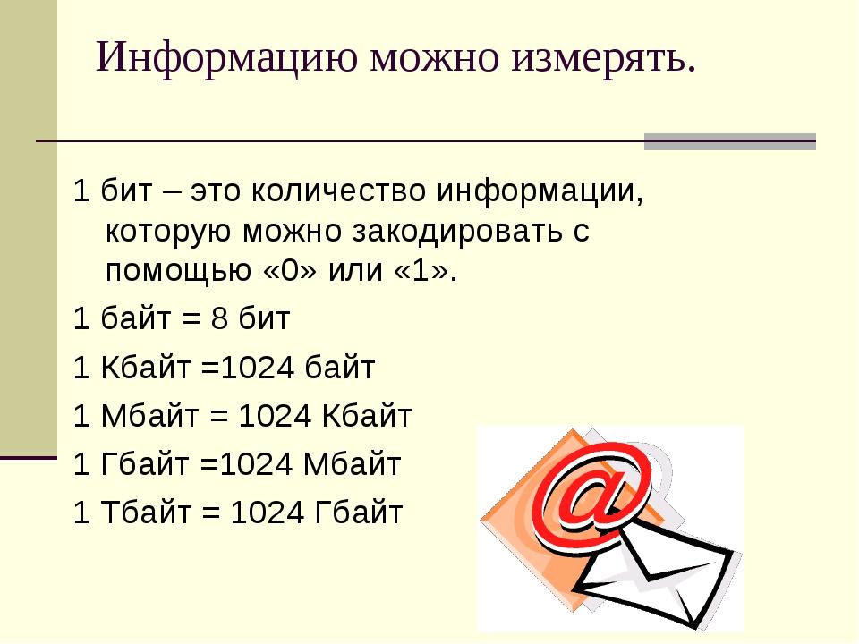 Информацию можно измерять. 1 бит – это количество информации, которую можно з...