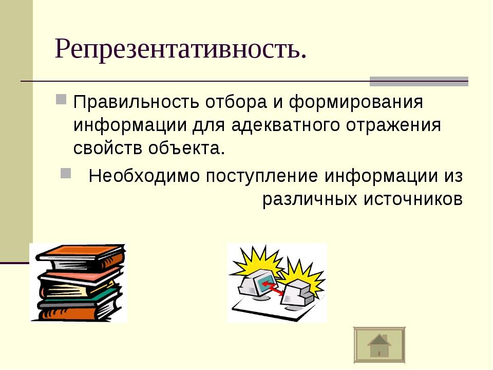 Репрезентативность. Правильность отбора и формирования информации для адекват...