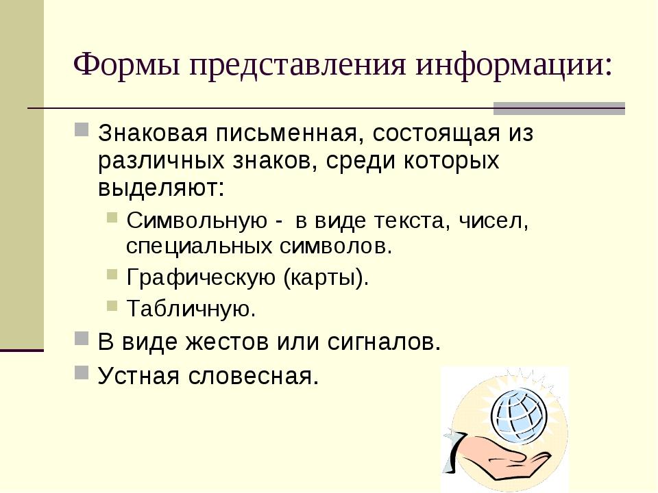 Формы представления информации: Знаковая письменная, состоящая из различных з...