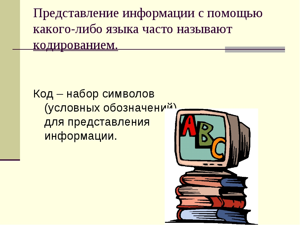 Представление информации с помощью какого-либо языка часто называют кодирован...