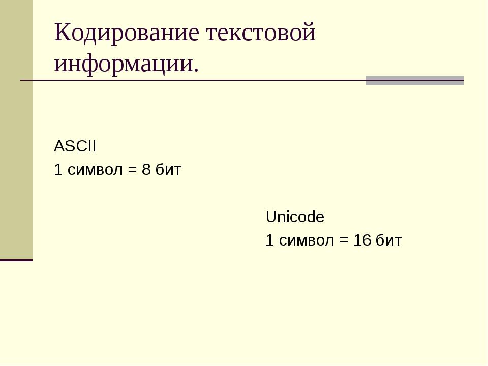 Кодирование текстовой информации. ASCII 1 символ = 8 бит Unicode 1 символ = 1...