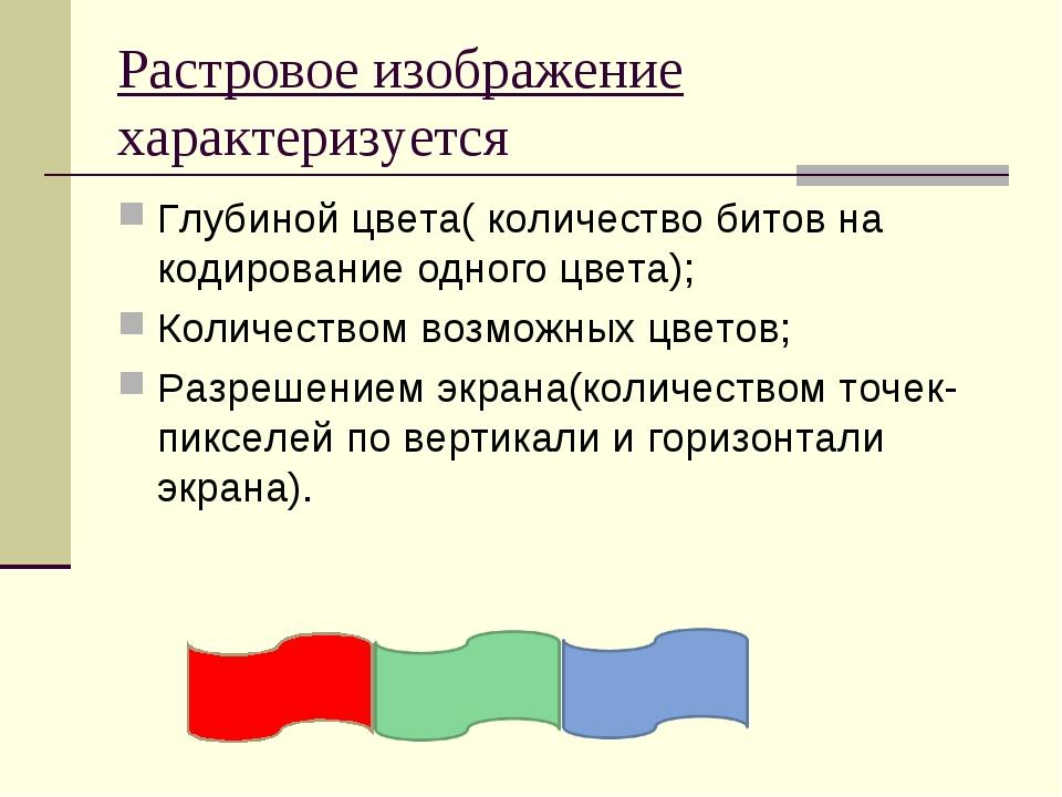 Растровое изображение характеризуется Глубиной цвета( количество битов на код...