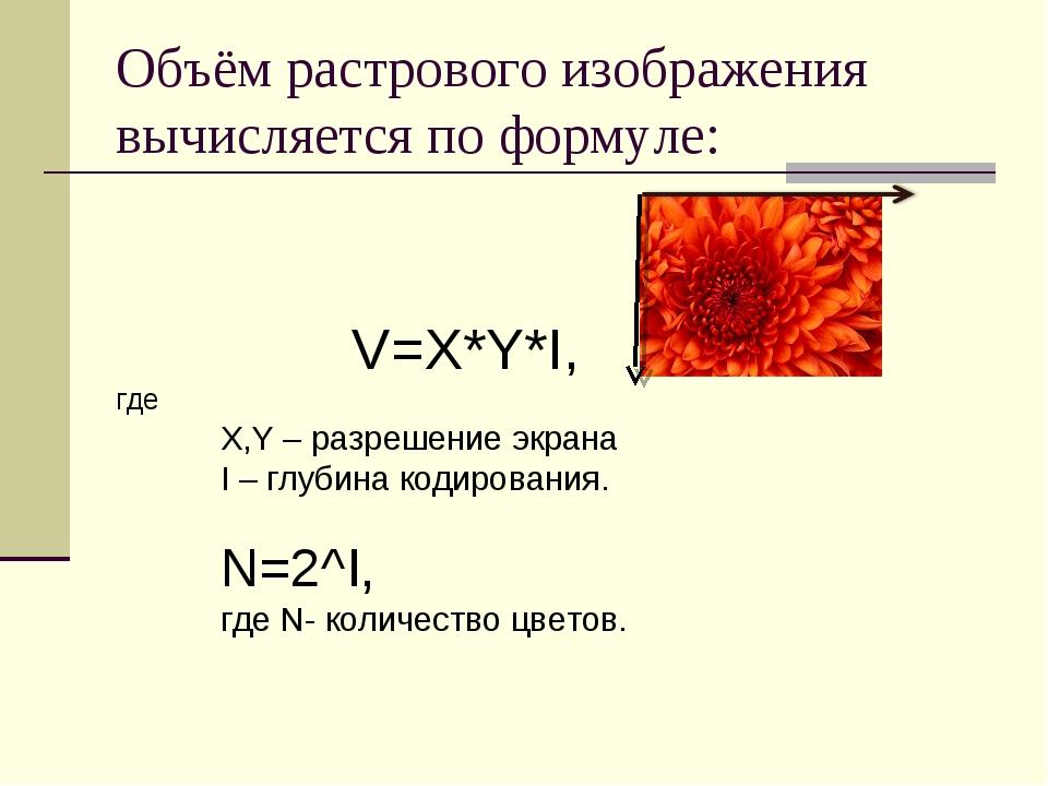Объём растрового изображения вычисляется по формуле: V=X*Y*I, где X,Y – разре...