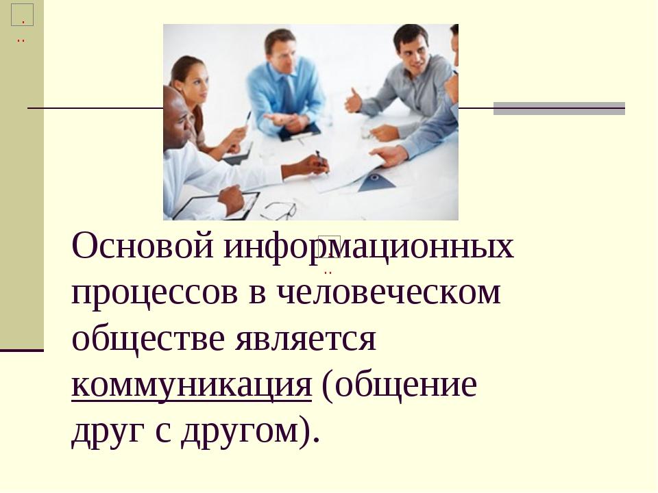 Основой информационных процессов в человеческом обществе является коммуникац...