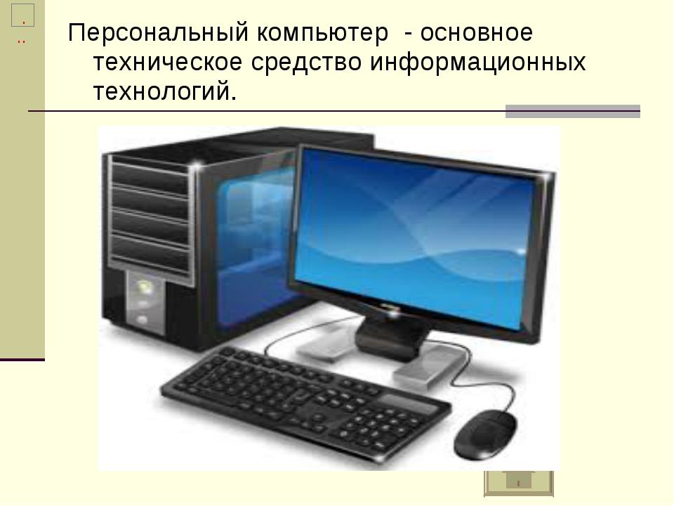 Персональный компьютер - основное техническое средство информационных техноло...