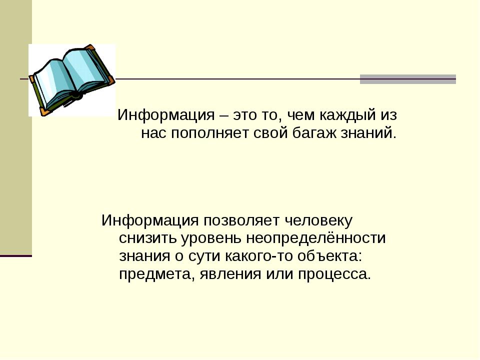 Информация – это то, чем каждый из нас пополняет свой багаж знаний. Информац...