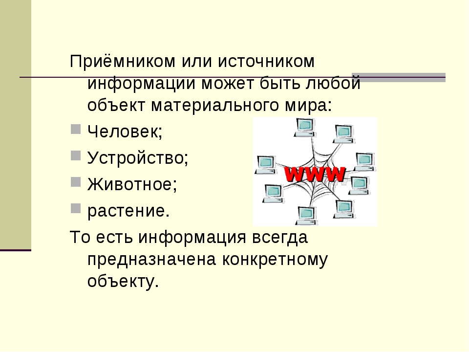 Приёмником или источником информации может быть любой объект материального ми...