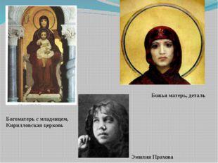 Богоматерь с младенцем, Кирилловская церковь Божья матерь, деталь Эмилия Прах