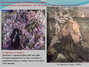 М. Врубель «Сирень» Девушка с хрупкой фигурой, как фея, которая скрывается от