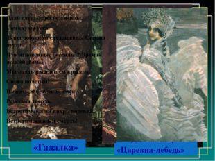 «Пан» «Гадалка» «Девочка на фоне персидского ковра» Дали слепы, дни безгневн