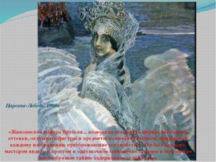 «Живописная манера Врубеля... позволяла усложнять формы, обогащать оттенки, о