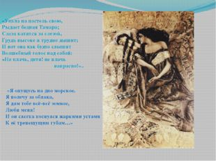 «Упала на постель свою, Рыдает бедная Тамара; Слеза катится за слезой, Грудь