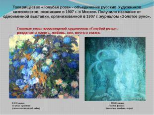 Товарищество «Голубая роза» - объединение русских художников символистов, воз