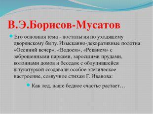 В.Э.Борисов-Мусатов Его основная тема - ностальгия по уходящему дворянскому б