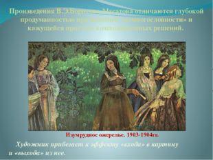 Изумрудное ожерелье. 1903-1904гг. Произведения В.Э.Борисова-Мусатова отличают