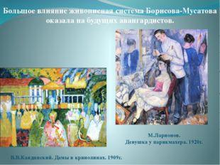 Большое влияние живописная система Борисова-Мусатова оказала на будущих аванг