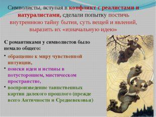 Символисты, вступая в конфликт с реалистами и натуралистами, сделали попытку