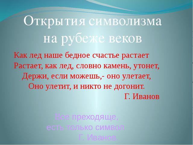 Открытия символизма на рубеже веков Как лед наше бедное счастье растает Раста...