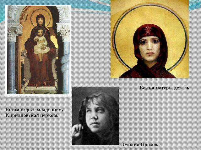 Богоматерь с младенцем, Кирилловская церковь Божья матерь, деталь Эмилия Прах...