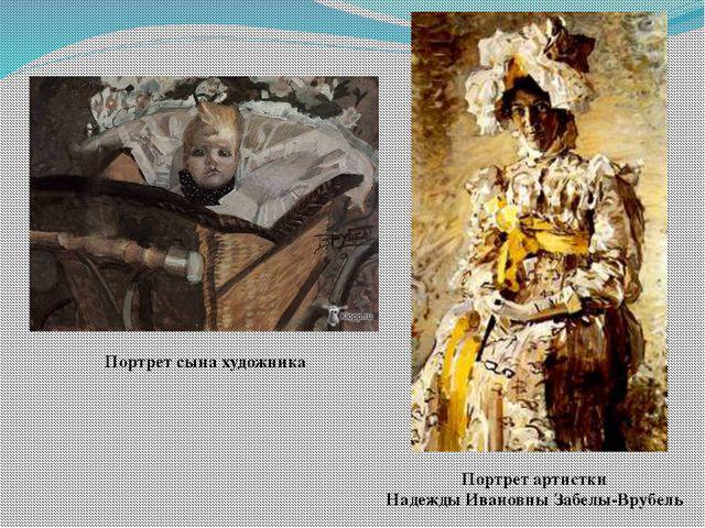Портрет артистки Надежды Ивановны Забелы-Врубель Портрет сына художника