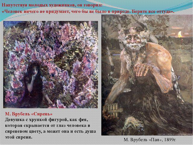 М. Врубель «Сирень» Девушка с хрупкой фигурой, как фея, которая скрывается от...