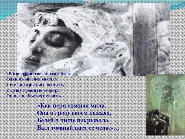 «В пространстве синего эфира Один из ангелов святых Летел на крыльях золотых,...