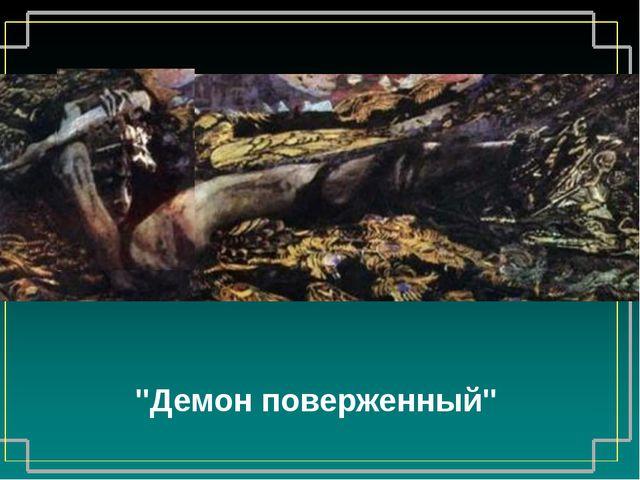 """""""Демон поверженный"""""""