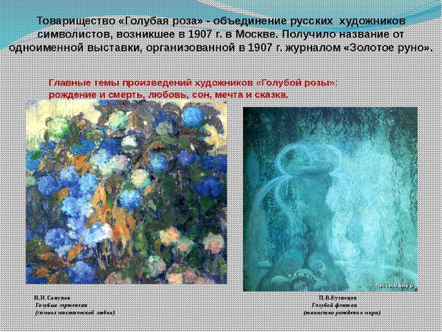 Товарищество «Голубая роза» - объединение русских художников символистов, воз...