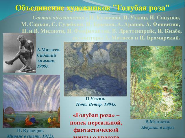 П. Кузнецов. Мираж в степи. 1912г. П.Уткин. Ночь. Ветер. 1904г. Объединение х...