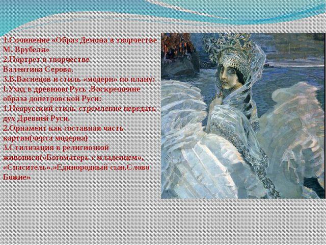 1.Сочинение «Образ Демона в творчестве М. Врубеля» 2.Портрет в творчестве Вал...