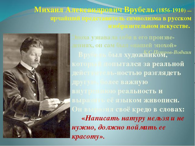 Михаил Александрович Врубель (1856-1910) — ярчайший представитель символизма...