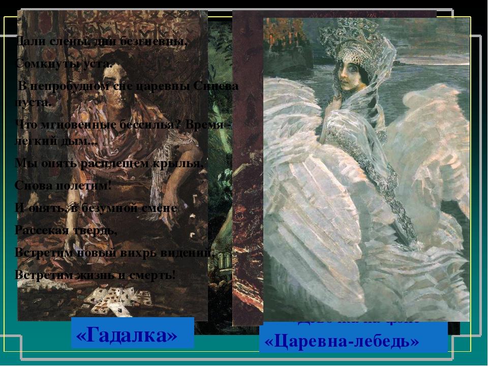 «Пан» «Гадалка» «Девочка на фоне персидского ковра» Дали слепы, дни безгневн...