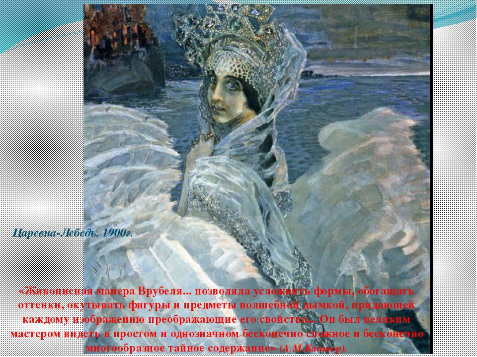 «Живописная манера Врубеля... позволяла усложнять формы, обогащать оттенки, о...