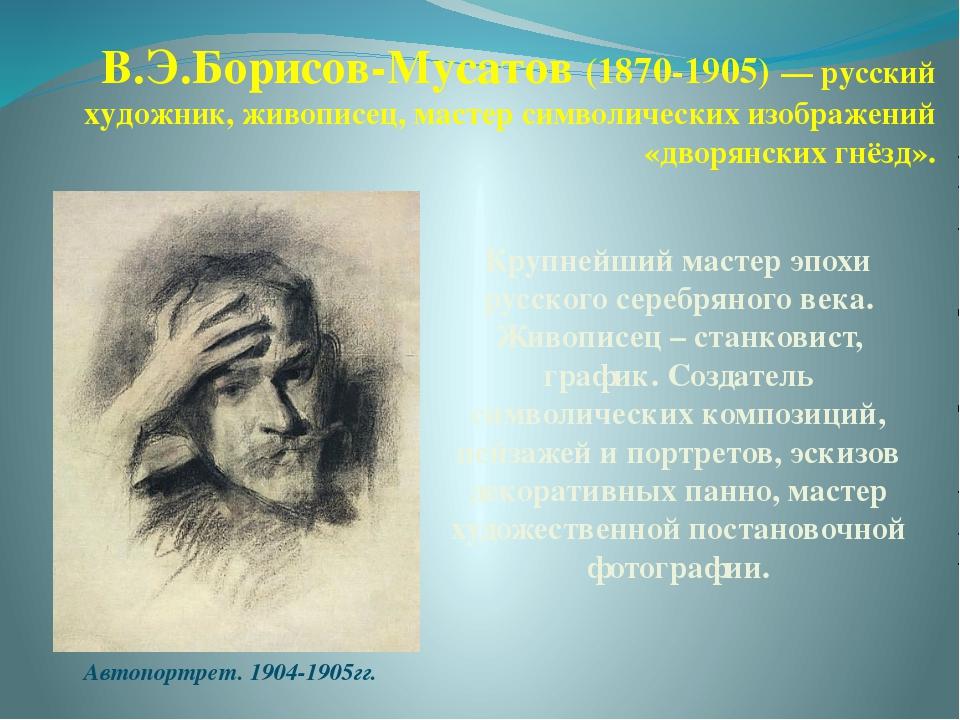 В.Э.Борисов-Мусатов(1870-1905)— русский художник, живописец, мастер символи...