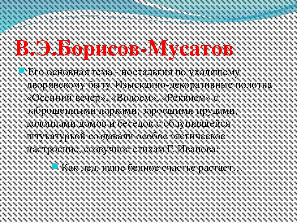 В.Э.Борисов-Мусатов Его основная тема - ностальгия по уходящему дворянскому б...