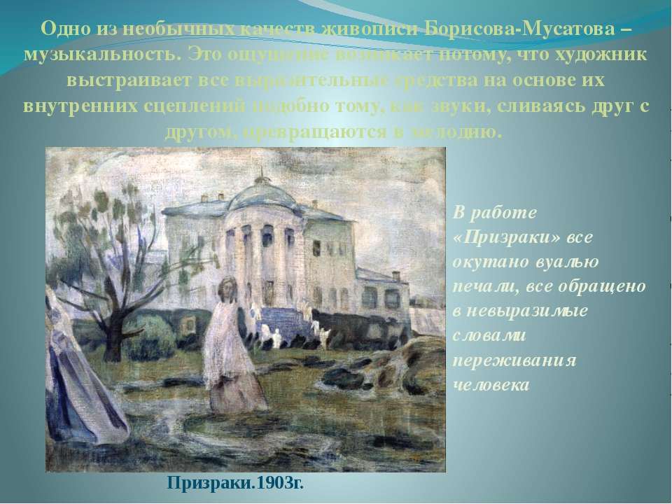 Призраки.1903г. Одно из необычных качеств живописи Борисова-Мусатова – музыка...