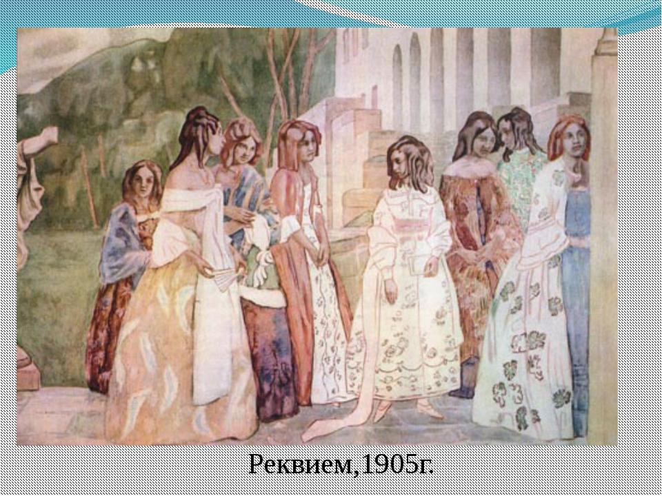 Реквием,1905г.