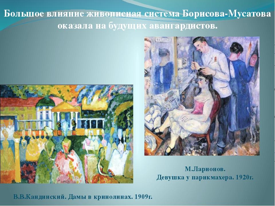 Большое влияние живописная система Борисова-Мусатова оказала на будущих аванг...