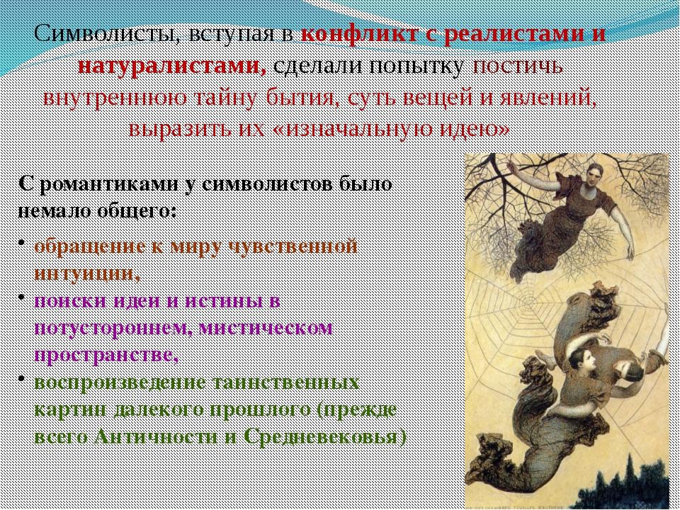 Символисты, вступая в конфликт с реалистами и натуралистами, сделали попытку...