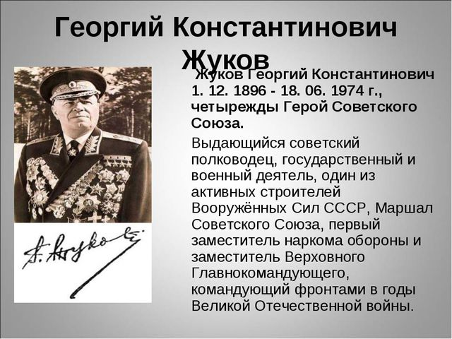 Георгий Константинович Жуков ЖуковГеоргий Константинович 1. 12. 1896 - 18. 0...