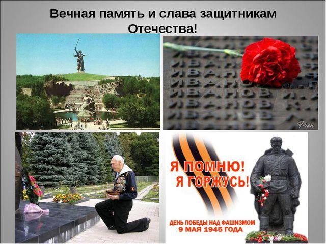 Вечная память и слава защитникам Отечества!