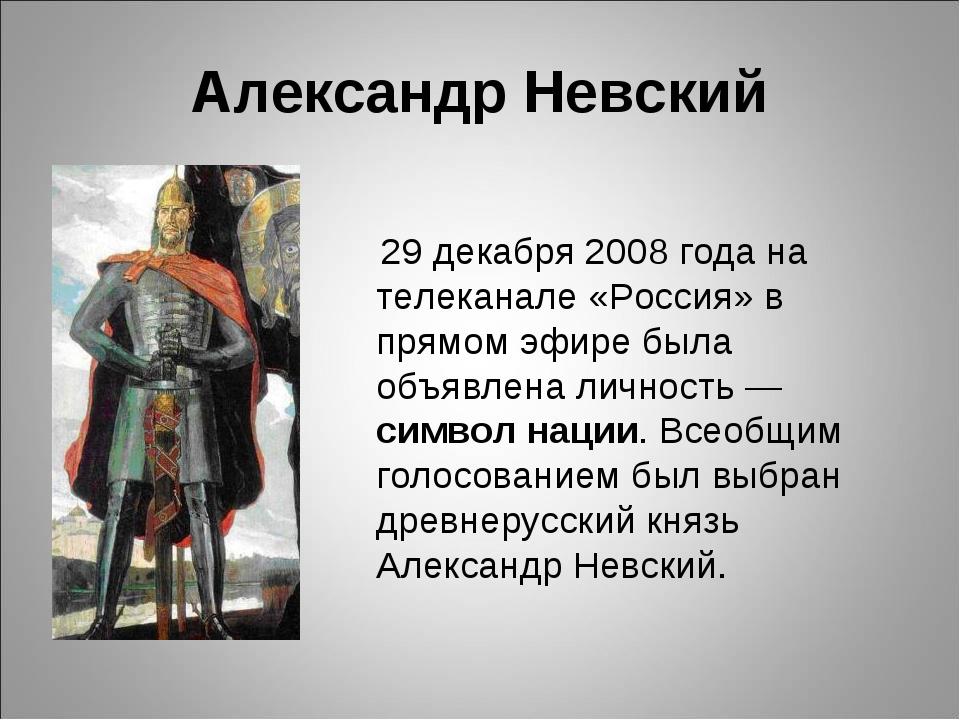 Александр Невский 29 декабря 2008 года на телеканале «Россия» в прямом эфире...