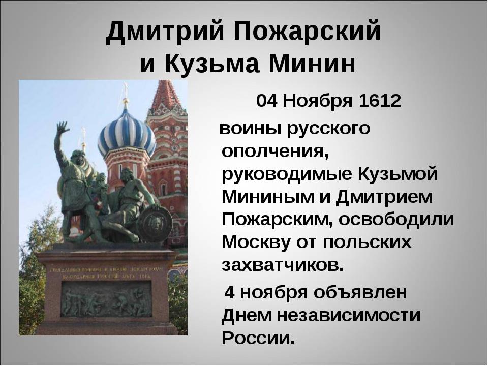 Дмитрий Пожарский и Кузьма Минин 04Ноября1612 воины русского ополчения, рук...