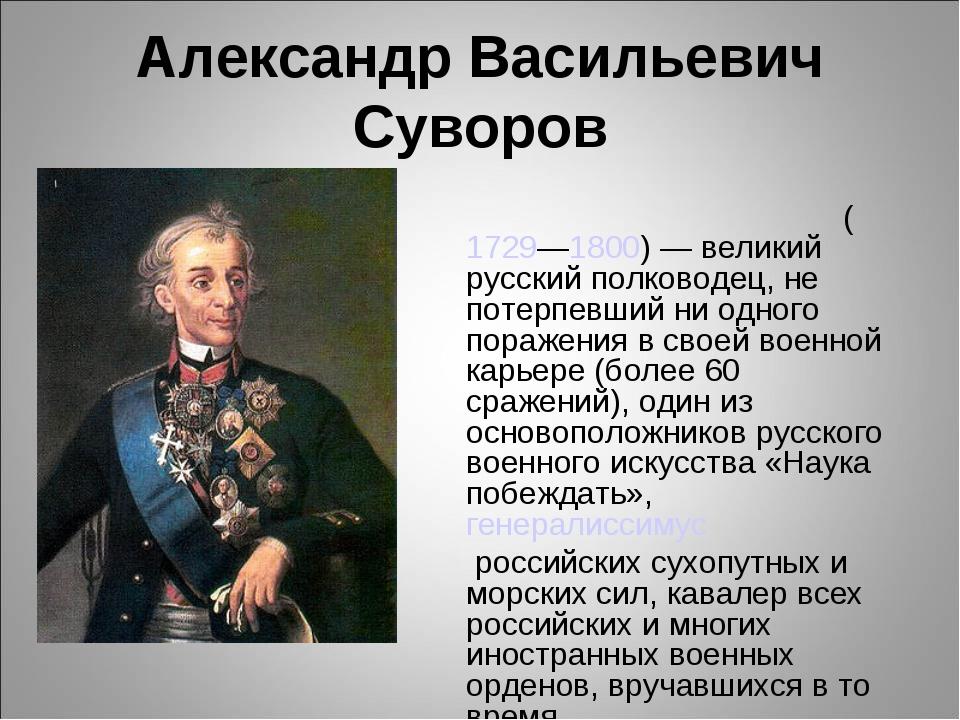 Александр Васильевич Суворов Алекса́ндр Васи́льевич Суво́ров(1729—1800)— ве...