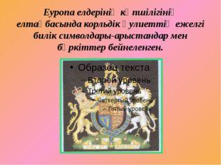 Еуропа елдерінің көпшілігінің елтаңбасында корльдік әулиеттің ежелгі билік си