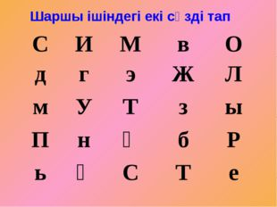 Шаршы ішіндегі екі сөзді тап С И М в О д г э Ж Л м У Т з ы П н Ү б Р ь қ С Т е