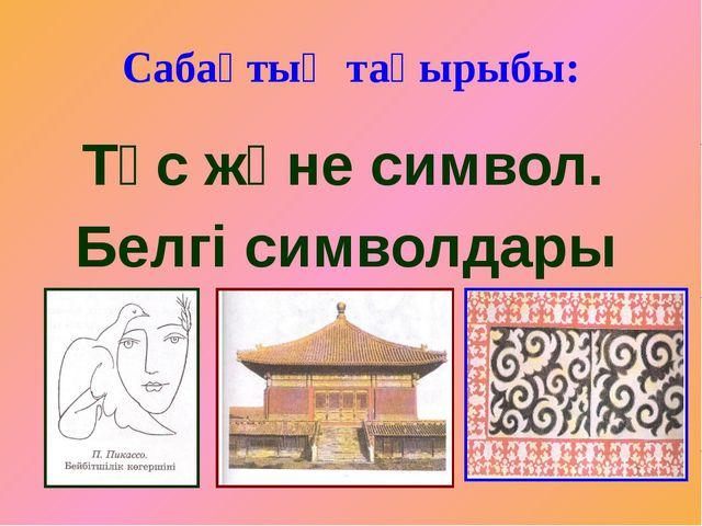 Сабақтың тақырыбы: Түс және символ. Белгі символдары
