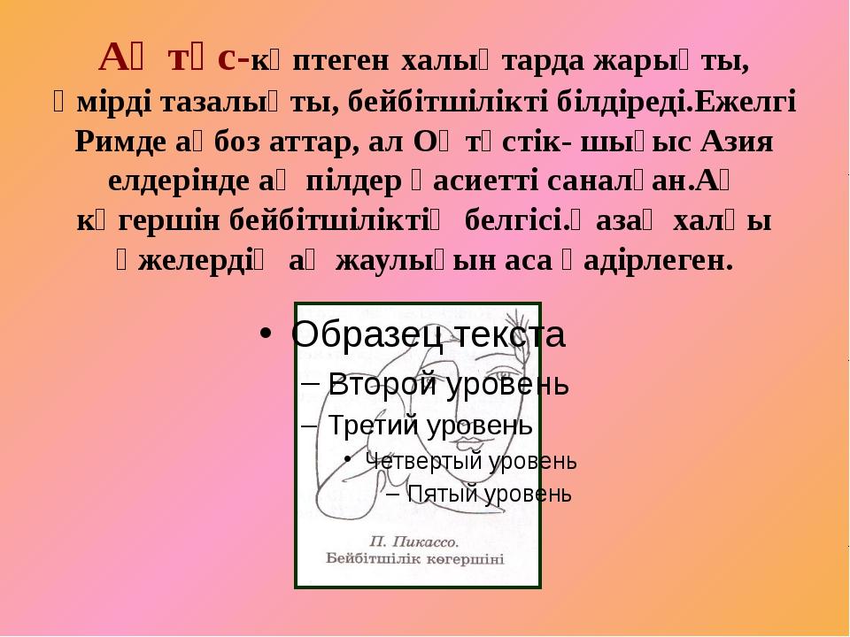 Ақ түс-көптеген халықтарда жарықты, өмірді тазалықты, бейбітшілікті білдіреді...