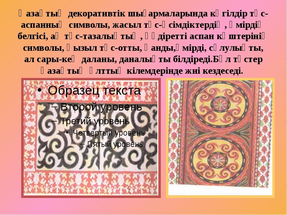 Қазақтың декоративтік шығармаларында көгілдір түс- аспанның символы, жасыл тү...